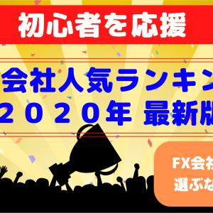 【初心者応援】2020年最新人気のFX会社ランキング&会社一覧