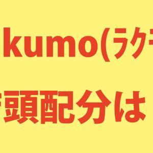 rakumo[ラクモ](4060)の当選結果を発表!【店頭配分は?】