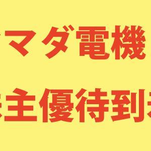 ヤマダ電機 (9831)から5,000円分の株主優待到着!【お得】
