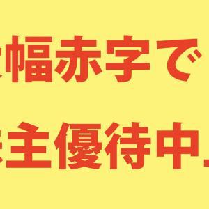 パーク24(4666)株主優待中止!【第3四半期決算は大幅な赤字】