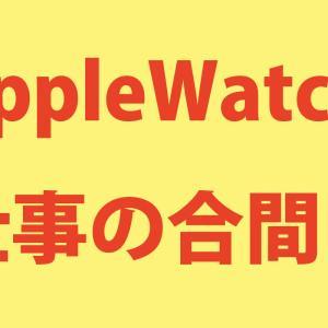 AppleWatch(アップルウォッチ)で株価・LINE・ツイートを確認