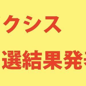 アクシス(4012)IPOの当選結果を発表!【SNS当選報告多数】