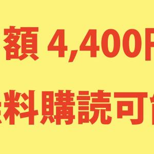 DMM株はIPO当選を資金0円で狙える!【メリット&デメリット】