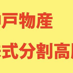 【株主優待】神戸物産 (3038)株式分割実施で株価大幅上昇!