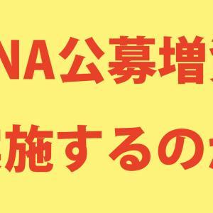 ANAホールディングス (9202)PO【公募増資】報道は本当なのか