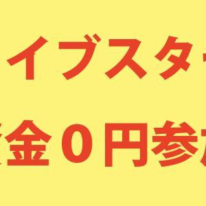 ライブスター証券で当選を狙え!資金0円抽選【メリット・デメリット】