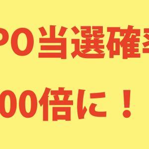 SBIネオモバイル証券で当選を100倍に!【メリット・デメリット】