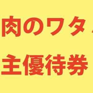 ワタミ(7522)株主優待券のご紹介!「焼肉の和民」で全国展開へ