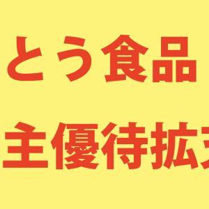 サトウ食品(2923)株主優待拡充!【さとうのご飯を大量GETか】