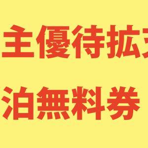 サムティ(3244)株主優待拡充で株価上昇!【ホテル無料宿泊券】