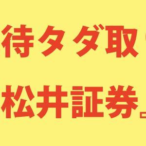 松井証券がタダ取り(クロス取引・つなぎ売り)におすすめな3つの理由