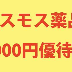 コスモス薬品(3349)株主優待券ご紹介!100株で5000円優待券