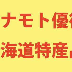 カナモト(9678)株主優待は特産品のカタログギフト【お得優待】
