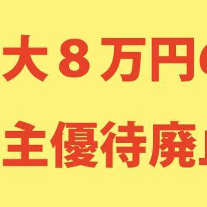 AppBank(6177)最大8万円の株主優待商品券が廃止に!