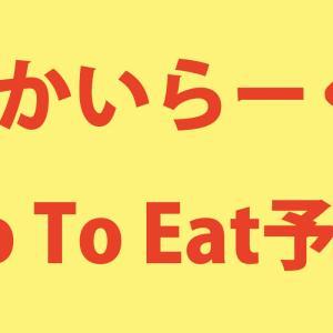 【すかいらーく株主優待】Go To Eat予約できる店舗と注意点