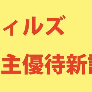 ウィルズ(4482)「プレミアム優待倶楽部」の株主優待を新設!
