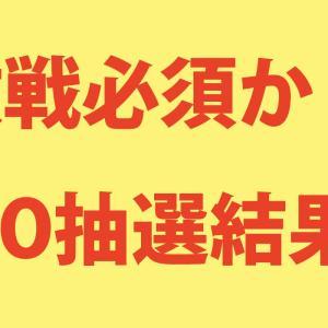 さくらさくプラス(7097) IPO当選結果!主幹事から当選は?