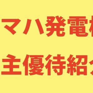 ヤマハ発動機(7272)株主優待は名産品&スポーツ観戦チケット!