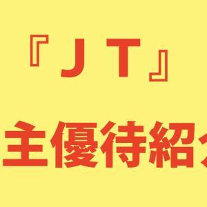 日本たばこ産業「JT」(2914)株主優待は1年縛りに注意【食品】