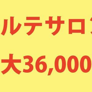 アルテサロンホールディングス(2406)株主優待は最大36000円!