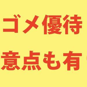 カゴメ(2811)株主優待はお得だけど注意点も有り【クロス不可】