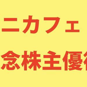 ユニカフェ(2597)株主優待は記念優待となるため豪華仕様に変更!