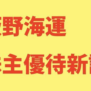 飯野海運(9119)株主優待新設を発表!お得な優待商品カタログ!