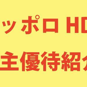 サッポロホールディングス(2501)の株主優待はお得なビールセット!