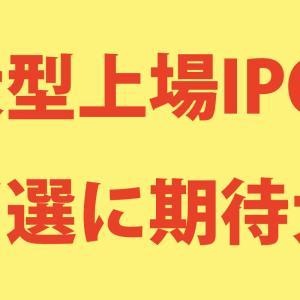 ポピンズホールディングスIPO上場初値予想は利益&当選も狙える!