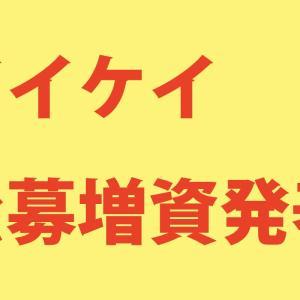 【PO】アイケイ(2722)が公募増資&株式売出&自己株式処分!