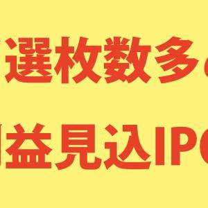 いつも(7694)IPO上場初値予想は当選枚数多めで利益見込か!