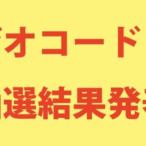 ジオコード(7357)IPO当選結果発表!プラチナ級の爆益は?!