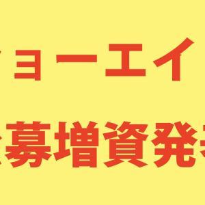 【PO】ショーエイコーポレーション(9385)公募増資を発表!