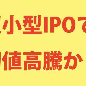 ENECHANGE「エネチェンジ」IPOは超小型で初値高騰か!