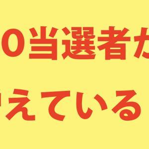 IPO当選者が増えている話題の松井証券を当選報告を交えて大紹介!