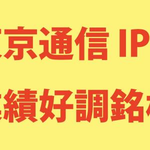 東京通信(7359)IPO上場はマザーズIT関連で業績好調銘柄!