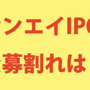 SANEI「サンエイ」IPO上場は再上場案件で公募割れは大丈夫?