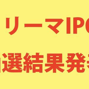 クリーマ(4017)IPO当選結果発表!SNSで当選者続出です!