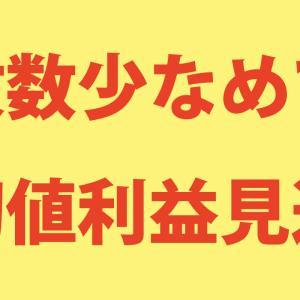 東和ハイシステム(4172)IPO上場は枚数少なめで初値高騰も!