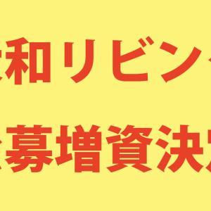 【PO】大和証券リビング投資法人 (8986)公募増資を発表!
