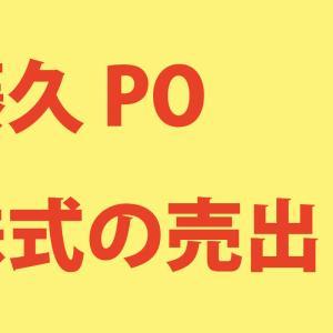 【PO】藤久 (9966)が10億円規模の株式の売出しを発表です!