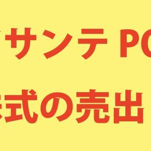 【PO】アサンテ (6073)が38億円の『株式の売出し』を発表!