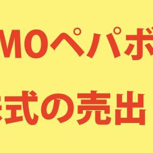 GMOペパボ (3633)が15億円の『株式の売出し』を発表!