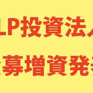 【PO】GLP投資法人(3281)公募増資を発表!SBI証券幹事入り