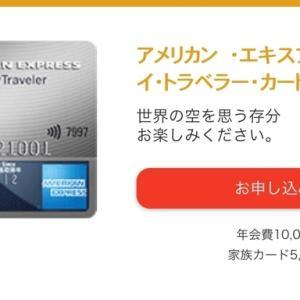 航空券を買うとマイルがザクザクたまるアメリカン・エキスプレス・スカイ・トラベラー・カードには落とし穴があった!?