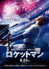 映画『ROCKET MAN/ロケットマン』