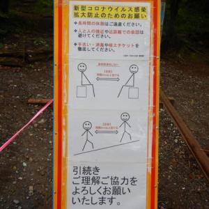 日和田山にて