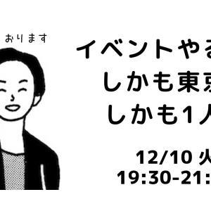 東京で単独イベントを開催します