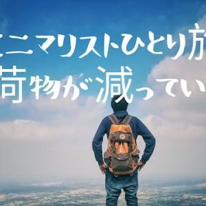 ミニマリストひとり旅「旅行荷物が減っている」