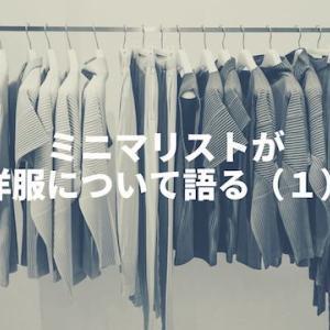 ミニマリストが洋服について語る(1)
